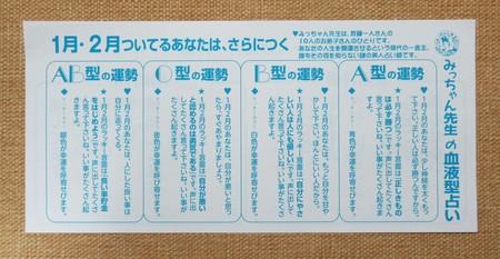 2020 みっちゃん先生の血液型占い 1月2月.JPG