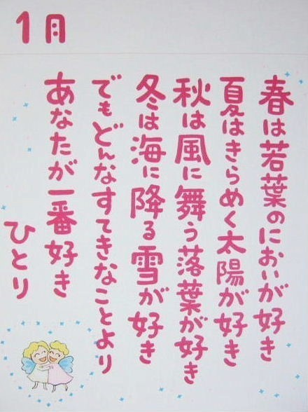 ひとりさん詩集  01月 .JPG
